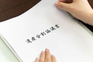 中井司法書士事務所相続